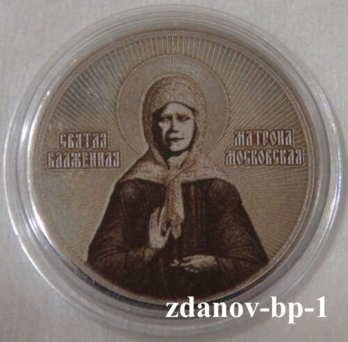the Blessed Elder of Moscow UNC Matrona Russia 25 roubles 2018 St Matrona