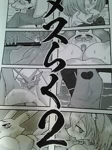 Mesuraku-2-Hecho-a-Mano-Doujinshi-B5-de-12-paginas-Furry-kemono-Renamon-pokemon-etc