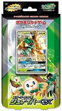 Pokemon Sun & Moon Starter Set Deck GRASS Japanese Sealed *SHIPS FROM USA*