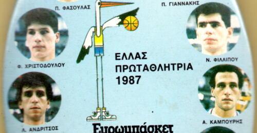 "Year 1987 Foto frame 127 x 81 mm /""HELLAS/"" Basketball Europe Champions Greece"