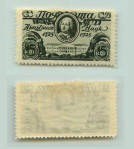 Russia-USSR-1925-SC-327-Z-103-perforation-12-1-2-mint-e5516