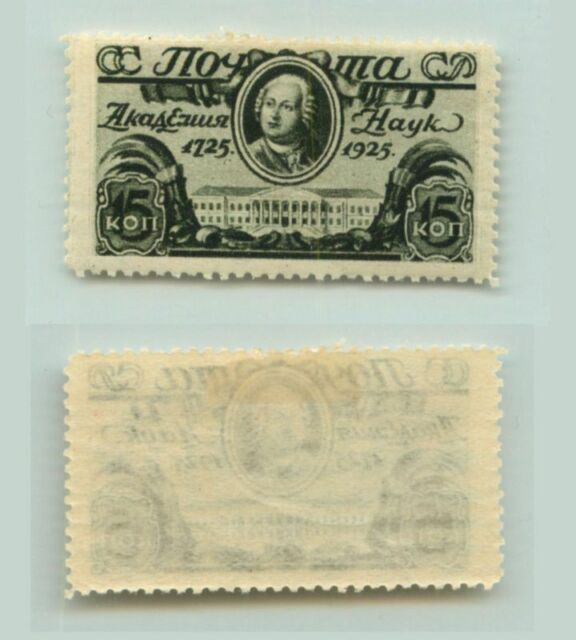 Russia USSR 1925 SC 327 Z 103 perforation 12 1/2 mint . e5516
