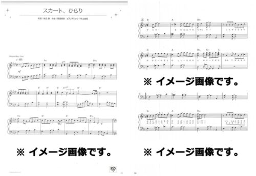 AKB48 All Singles+4 Piano Solo Sheet Music Book Japanese