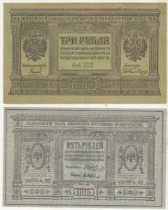 PICK#S817 RUSSIA// SIBERIA /& URALS 1918 5 RUBLES CU
