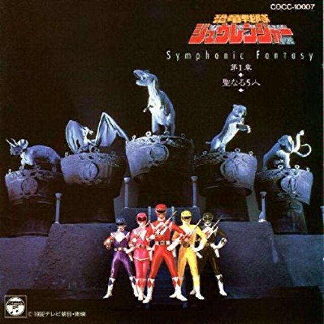 Kyoryu Sentai Zyuranger Symphonic Fantasy CD Original Soundtrack OST