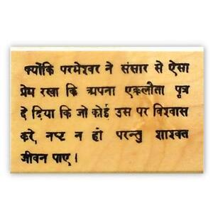 Details about JOHN 3:16 in HINDI bible verse mounted rubber stamp,  religious, Christian #11