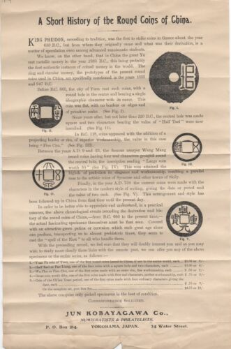 1900 Advertising Flier on the History of the Round Coins of China