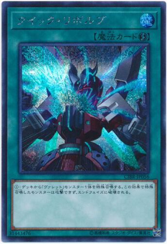 CIBR-JP056 Secret Quick Revolve Japanese Yugioh