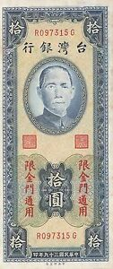 B368 P-r106 Kinmen 金門 Unc 1964 Romantic China Banknote Taiwan 10 Yuan