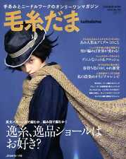 Keitodama Spring 2016 - Japanese Craft Book