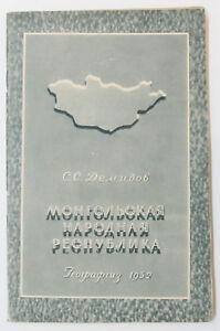 1952 Propaganda MNR Mongolia Map geography Town History Culture Soviet BOOK Old