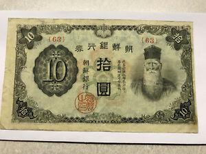 1944-45 Korea/Japan 10 Yen Note VF+ # 8603