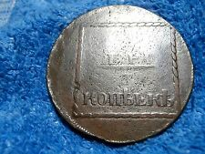 MOLDAVIA & WALLACHIA: 1773  2 PARA 3 KOPEK LARGE COPPER ABOUT VERY FINE!!