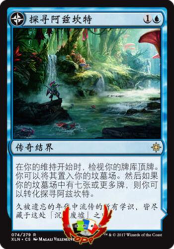 THE SUNKEN RUIN X1 MINT CARD MTG IXALAN XLN CHINESE SEARCH FOR AZCANTA////AZCANTA