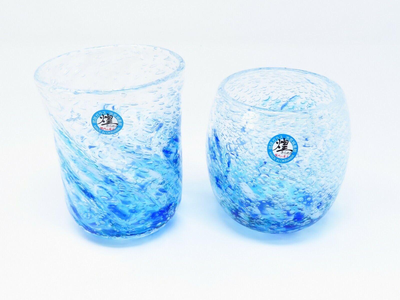 Lot de 2  VAGUE BLEUE  Ryukyu Bulle lunettes (handmade in Okinawa, Japon)