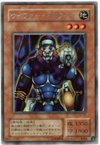 Yu-Gi-Oh! S2-02 Secret Japan Cipher Soldier