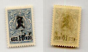 Armenia 🇦🇲 1920 5r on 10k on 7k mint handst type For G over t C black. rtb4556