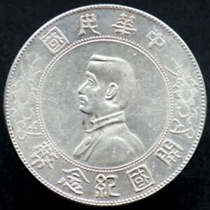1-YUAN-1927-CHINE-CHINA-Argent-Silver-DOLLAR-MEMENTO-BIRTH-OF-REPUBLIC