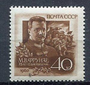 28323) Russia 1960 MNH New Frunze 1v Scott #2295