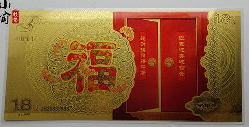 """CGCI 2016 China /""""福/"""" 1.8g AU.999 Note with COA"""