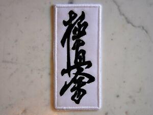 Kenpo KANJI karate IRON ON PATCH Aufnäher Parche brodé patche toppa White kempo