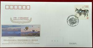 WJ2021-7 CHINA-TURKEY diplomatic COMM.COVER