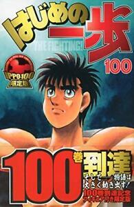 Hajime no ippo manga 1210