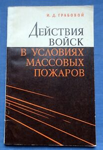 1969-Russian-USSR-Soviet-Book-Actions-of-troops-in-the-conditions-of-mass-fires