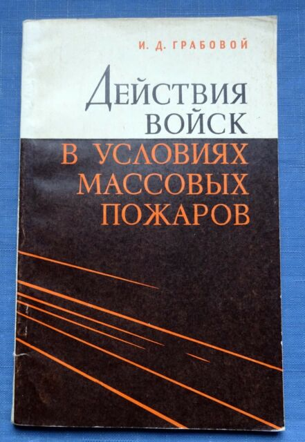 1969 Russian USSR Soviet Book Actions of troops in the conditions of mass fires