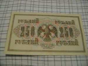 RUSSIA-(-1917-)-250 RUBLES-LOT of 1-GOVERNMENT CREDIT NOTE UNCIRCULATED-AB-231