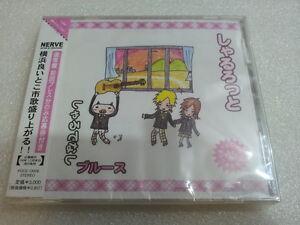charlotte blues syarurotto Limited Edition PROMO SAMPLE CD RARE Japanese Rock