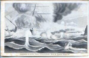 CP Marine - Explosion du navire Russe Pétropawlosk - Mort de l'amiral Makaroff