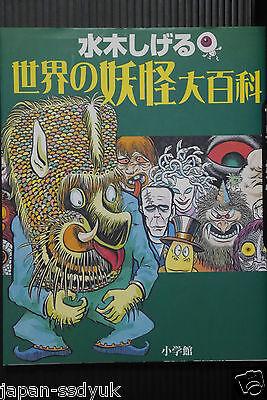 Shigeru Mizuki Youkai Yokai Encyclopedia World GeGeGe Kitaro Japan Book