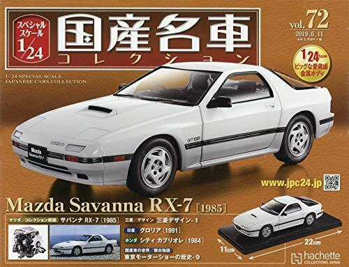 Japanese famous car collection vol.72 1 24 Mazda RX-7 NEW JAPAN
