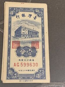 Old Taiwan One Cent Bill 1954 12 Pieces Lot Ebay