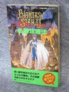 PHANTASY-STAR-II-2-Guide-Book-Japan-Mega-Drive-FT70