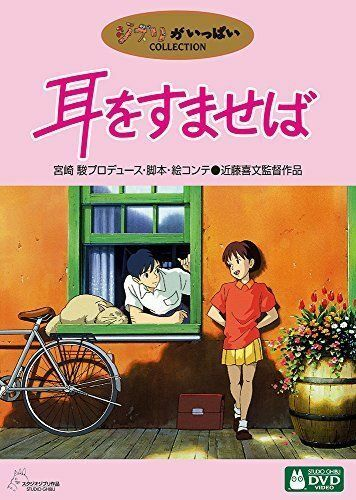 ANIME-WHISPER OF THE HEART (MIMI WO SUMASEBA)-JAPAN 2 DVD L34