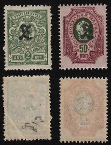Armenia 🇦🇲 1919 SC 94 102 mint . rt1287