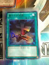 Ultra DS14-JPL39 Foolish Burial Yugioh Japanese