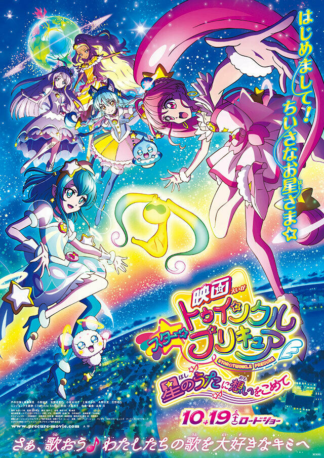 Movie Mini Poster Flyer chirashi Pretty Cure Miracle Leap 2020