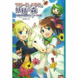 The-name-of-the-friend-unicorn-japanese-book-magasin