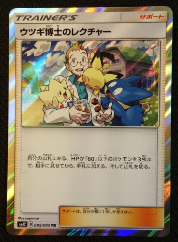 Pokemon Card SM12 095//095 TR Japanese Japan UNUSED Professor Elm/'s Lecture