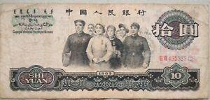 China-1965-3rd-Series-10-Yuan-Note-III-VIII-43533812