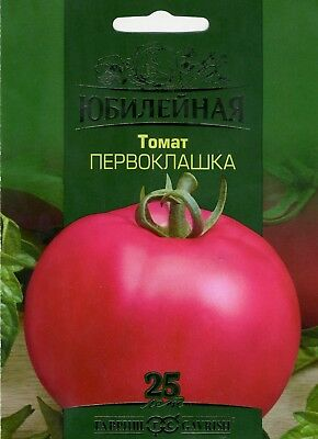 "Tomato /""Pink Flamingo/"" Siberian Garden seeds from Russia. Non-GMO"