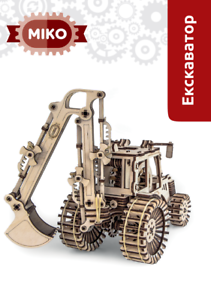 Kinetic Wooden Safe Mechanical Super 3D Puzzle, Excavator, MIKO