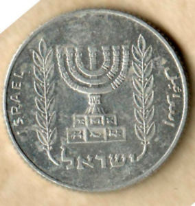 Israel 5 new agorot Menorah coin