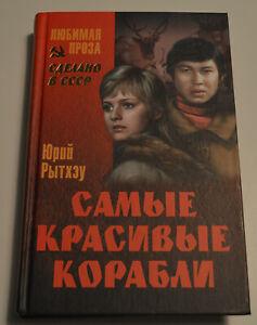 Yuri-Rytkheu-Russian-book-Made-in-USSR-Soviet