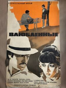 RUSSIAN USSR SOVIET MOVIE POSTER Влюблённые 1969 ON LINEN ORIGINAL 40' X 24'