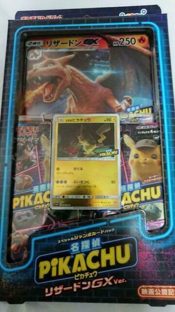 Pokemon Detective Pikachu Promo Gx Charizard Mewtwo Jumbo Card Pack Set Japan For Sale Online Ebay