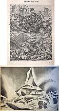 1946 Palestine JEWISH Socialist ART BOOK Avant Garde RYBACK BUDKO SZYK CHAGALL